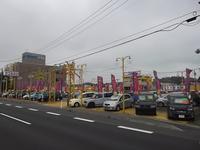 サンキョウ 三共自動車販売(株) 名取店