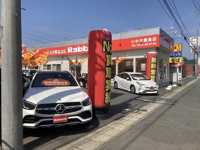 ラビットいわき鹿島店の店舗画像
