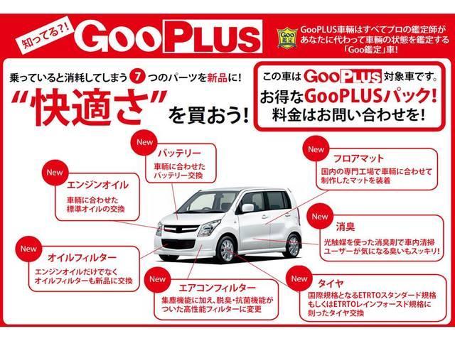 信頼・安心・納得のGooPLUS!!7つの消耗品を新品に出来ます。お気軽にお問い合わせください。