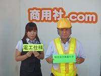 電工仕様・高所作業車のお探し専門店 商用社.com 宮城県・富谷市