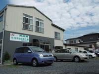 (有)相澤自動車工業