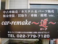 car−remake 〜道〜 ロード