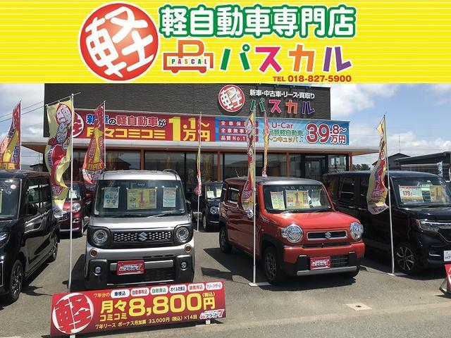 [秋田県]軽39.8万円専門店パスカル 松田自動車興業(株)