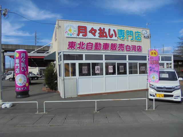 (株)東北自動車販売 白河店の店舗画像