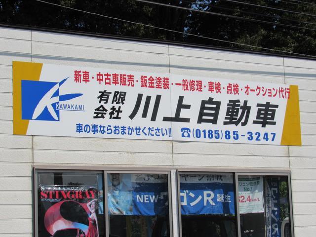 有限会社 川上自動車の店舗画像