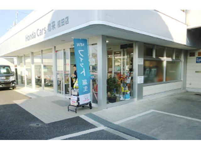 HondaCars勿来(株)ホンダオートいわきの店舗画像