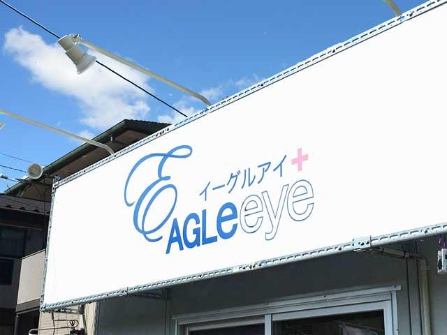 [宮城県]Eagle Eye Plus