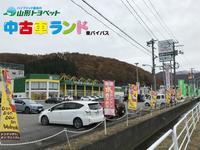 山形トヨペット(株) 東バイパス店