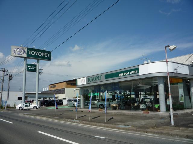 山形トヨペット(株) 寒河江店の店舗画像
