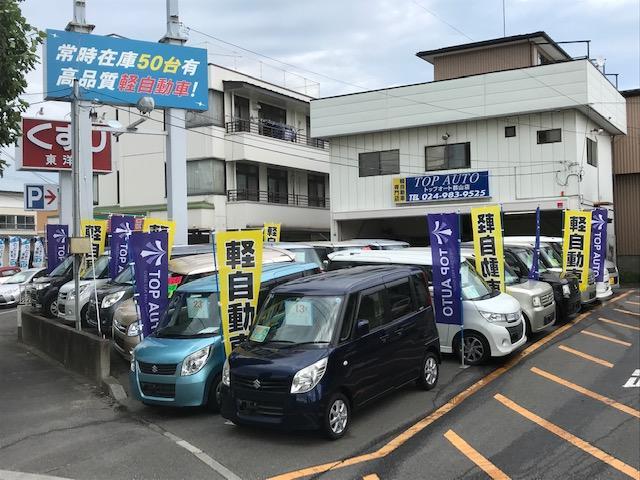 TOP AUTO郡山 4WD軽自動車専門店の店舗画像