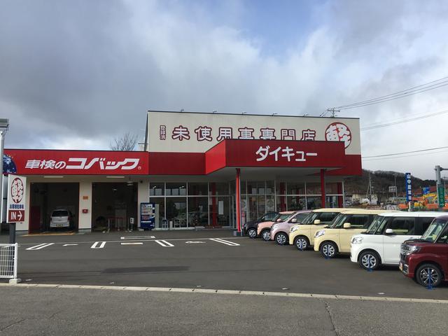 大久自動車販売(株) ダイキュー白河中央インター店の店舗画像