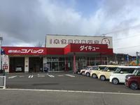 大久自動車販売(株) ダイキュー白河中央インター店