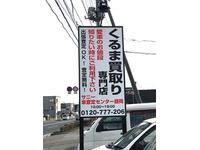 卸売り価格専門店 くるまの市