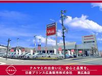 日産プリンス広島販売(株) 東広島店