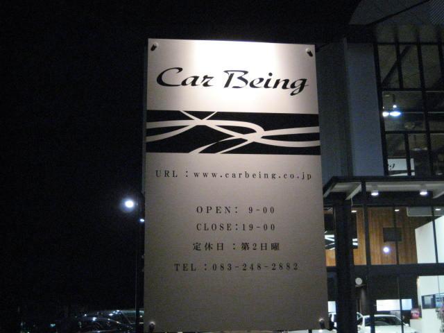 [山口県](株)カービイング