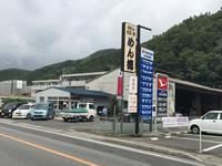 (株)永田車輌