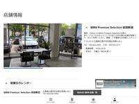 Balcom BMW BMW Premium Selection 祇園新道