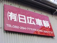 (有)日広車輌
