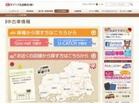 ダイハツ広島販売(株)U−CAR神辺店