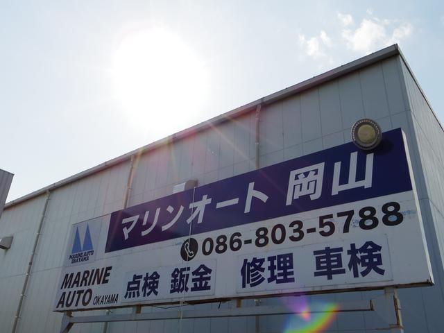 [岡山県](株)マリンオート岡山
