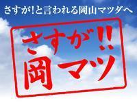 (株)岡山マツダ 高屋店