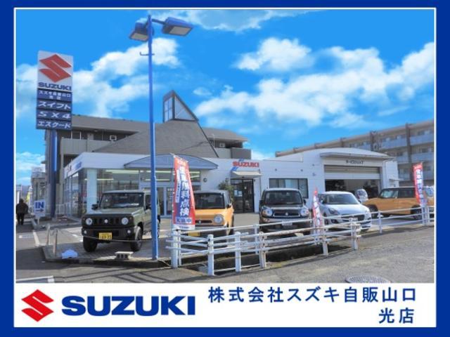 (株)スズキ自販山口 スズキアリーナ光 / U's STATION光