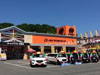 オートバックス・カーズ 尾道店