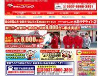 車検のコバック 水島店 (軽四キング)