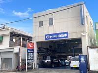松森自動車商店