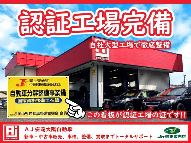 (株)AJ 安達太陽自動車(5枚目)