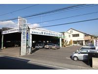 田渕自動車(株)