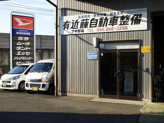 [岡山県](有)近藤自動車整備