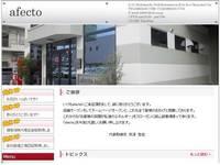 (株)afecto アフェクト