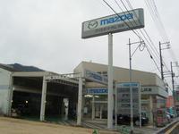 マツダオートザム呉東 (株)ピットイン鯉城商事