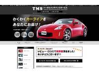 T.M.S トータルメンテナンスサービス