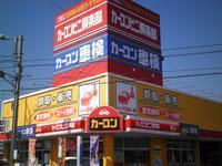 カーコンビニ倶楽部 倉敷真備店