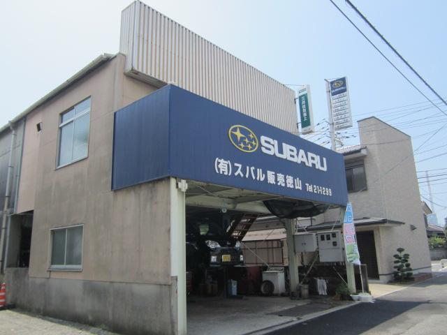 (有)スバル販売徳山の店舗画像