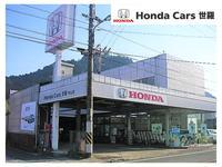 ホンダカーズ世羅 甲山店 甲山ホンダ販売(株)