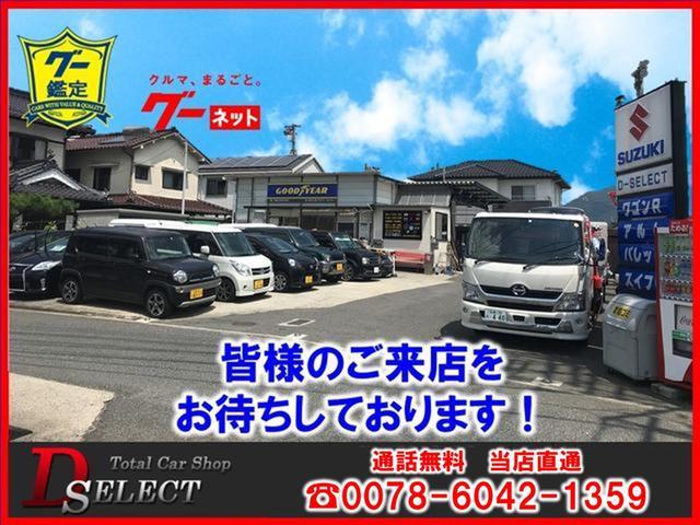 [広島県]D−SELECT ディーセレクト