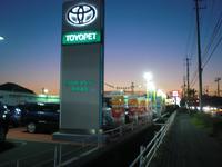 山口トヨペット(株) 防府マイカーセンター