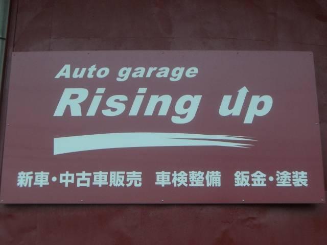 [岡山県]オートガレージ ライジングアップ