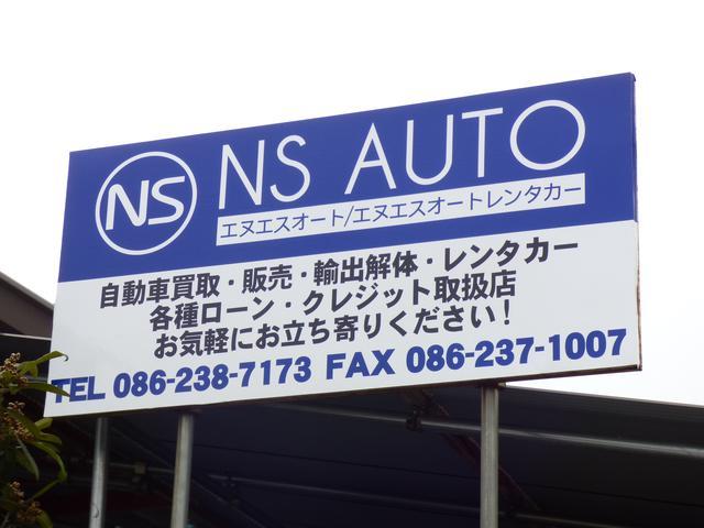 [岡山県]NS AUTO エヌエスオート