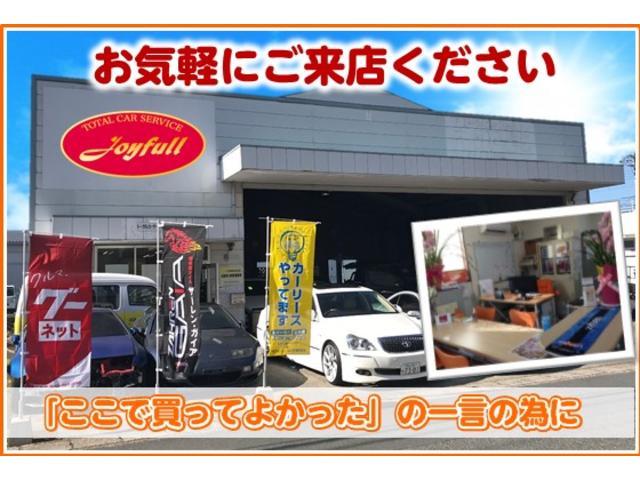 トータルカーサービスジョイフルの店舗画像