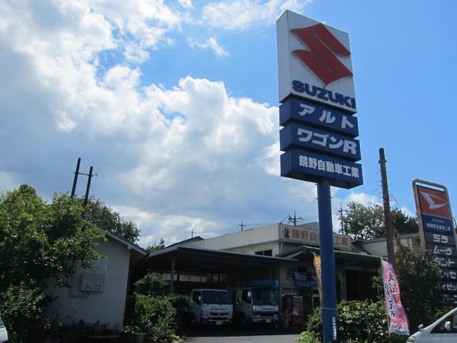 [岡山県](有)鏡野自動車工業