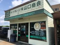 (有)山口商会