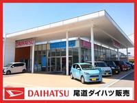 尾道ダイハツ販売(株)