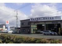 備後自動車工業(株)