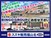 スズキ販売福山北 ホリデー車検福山北 BINGOグループ