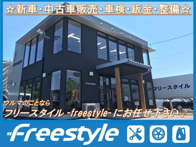 [鳥取県]freestyle (株)フリースタイル