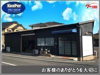 KeePerプロショップ『創car堂』岡山コーティング専門店